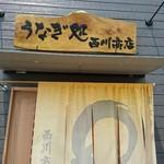西川商店 -