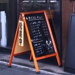 Sakuton - 160817メニュー看板