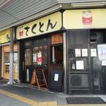 Sakuton - 160817外観
