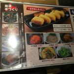 函館海鮮料理 海寿 - メニュー