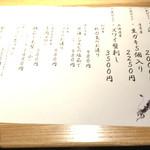函館海鮮料理 海寿 - 本日のおすすめ メニュー