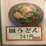 Wasyoku ゆま~る亭 -