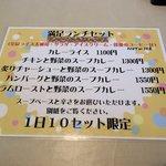 イチロク - 満足ランチセットメニュー2016.09.09