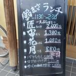 55989211 - 店外メニュー