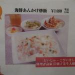 中華料理 珍味楼 -