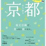 古都香 - まっぷる歩く京都