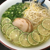 麺処コジマ屋 - 料理写真:へべすラーメン(大盛)