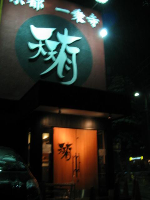 天天有 桂川街道店
