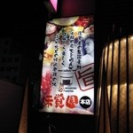味覚園 - 060905味覚園外観.jpg