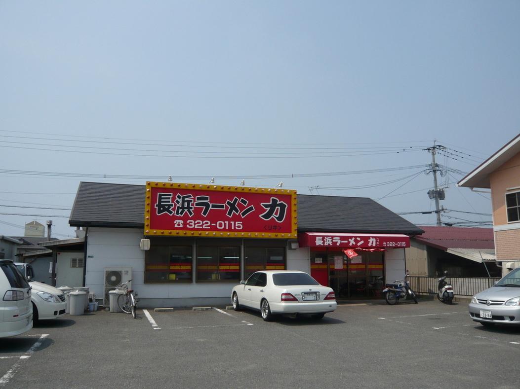 長浜ラーメン力 本店