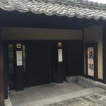 蔵部 - 桝一市村酒造場が経営する食事処蔵部