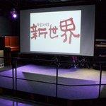 音楽実験室 新世界 -