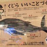 こだわりや - 鯨メニュー