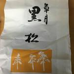 草月 - 黒松 ¥108 約59g 2016/09/11(日)訪問