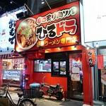 56014968 - 辛口炙り肉そば ひるドラ 鶴橋店
