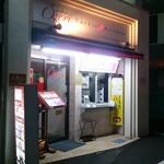 メイハーネ オゼリ - お店の外観です。店内でも食べられます。