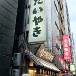 鳴門鯛焼本舗 - 天然ww