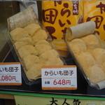 味のくらや 宮崎空港ビル売店 - からいも団子の見本