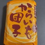 味のくらや 宮崎空港ビル売店 - 包装された状態