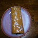 西善製菓舗 -