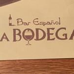 56026544 - ラ・ボデガ!