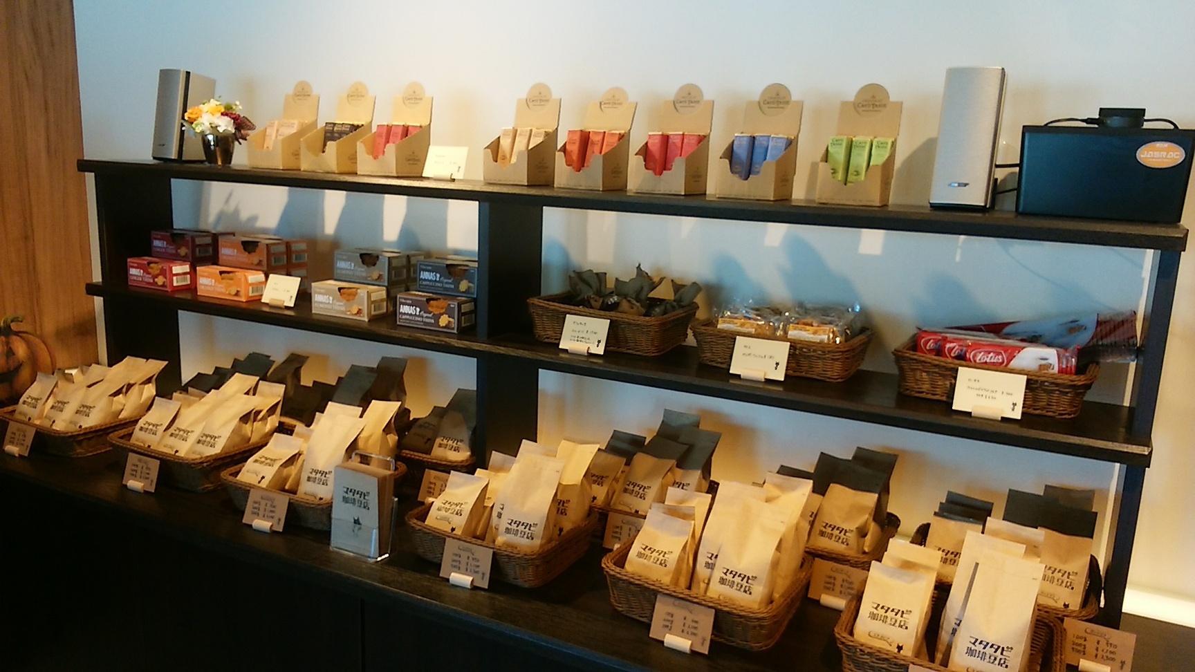 マタタビ珈琲豆店