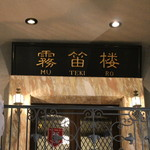 横濱元町 霧笛楼 - 外観