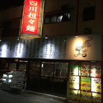 中國麺飯食堂 祥龍房 - 外観【平成29年1月23日】