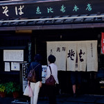恵比寿本店 -