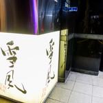 麺屋 雪風 - 看板