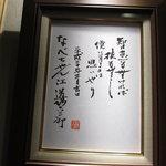 5603343 - 道場六三郎氏から贈られた色紙