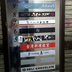 台湾料理故宮 - 店舗案内板