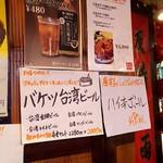 台湾料理故宮 - メニュー16