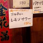 台湾料理故宮 - メニュー15