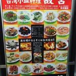 台湾料理故宮 - メニュー14