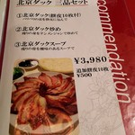台湾料理故宮 - メニュー13