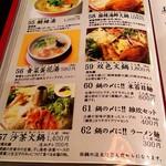 台湾料理故宮 - メニュー12
