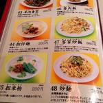 台湾料理故宮 - メニュー10