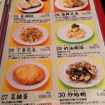 台湾料理故宮 - メニュー7