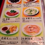 台湾料理故宮 - メニュー6