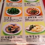 台湾料理故宮 - メニュー5