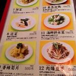 台湾料理故宮 - メニュー4