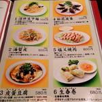 台湾料理故宮 - メニュー3