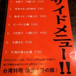 台湾料理故宮 - メニュー2