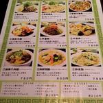 台湾料理故宮 - メニュー