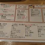 元祖串かつ だるま ジャンジャン店 -
