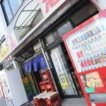 丸善 瀧澤商店 - おそと