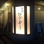 寿司ひでぞう - 店舗