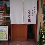 洋食屋 キッチン ふくま - 入口