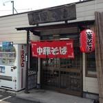 麺屋 晴レ -